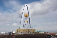 При въезде в Горки появился новый знак