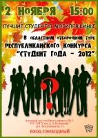 Пять могилёвских студентов сразятся за выход в финал «Студента года-2012»