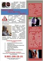 """В районе проходит республиканская акция """"СТОП СПАЙС!"""""""
