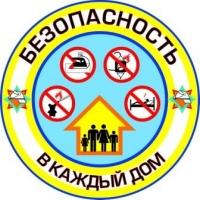«Безопасность — в каждый дом!»