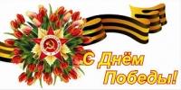 Программа мероприятий празднования Дня Победы