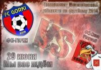 29 июня 2014 г. на городском стадионе в Горках чемпионат Могилёвской области по футболу 2014