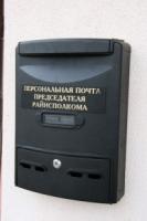 В Горках появилась персональная почта главы района